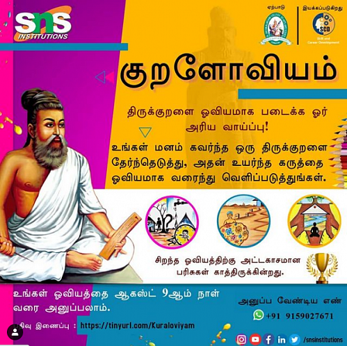 tamil-event-snsdrcas.png