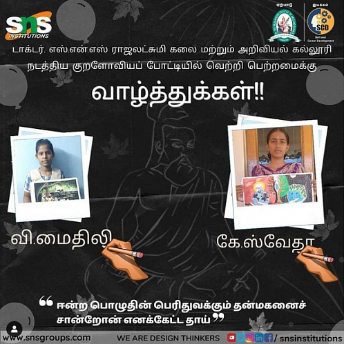 tamil-event-achievers-snsdrcas.png